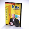 Multimedia-Seminar nach Norbekov Methode in 2 DVDs  (auf Russisch)